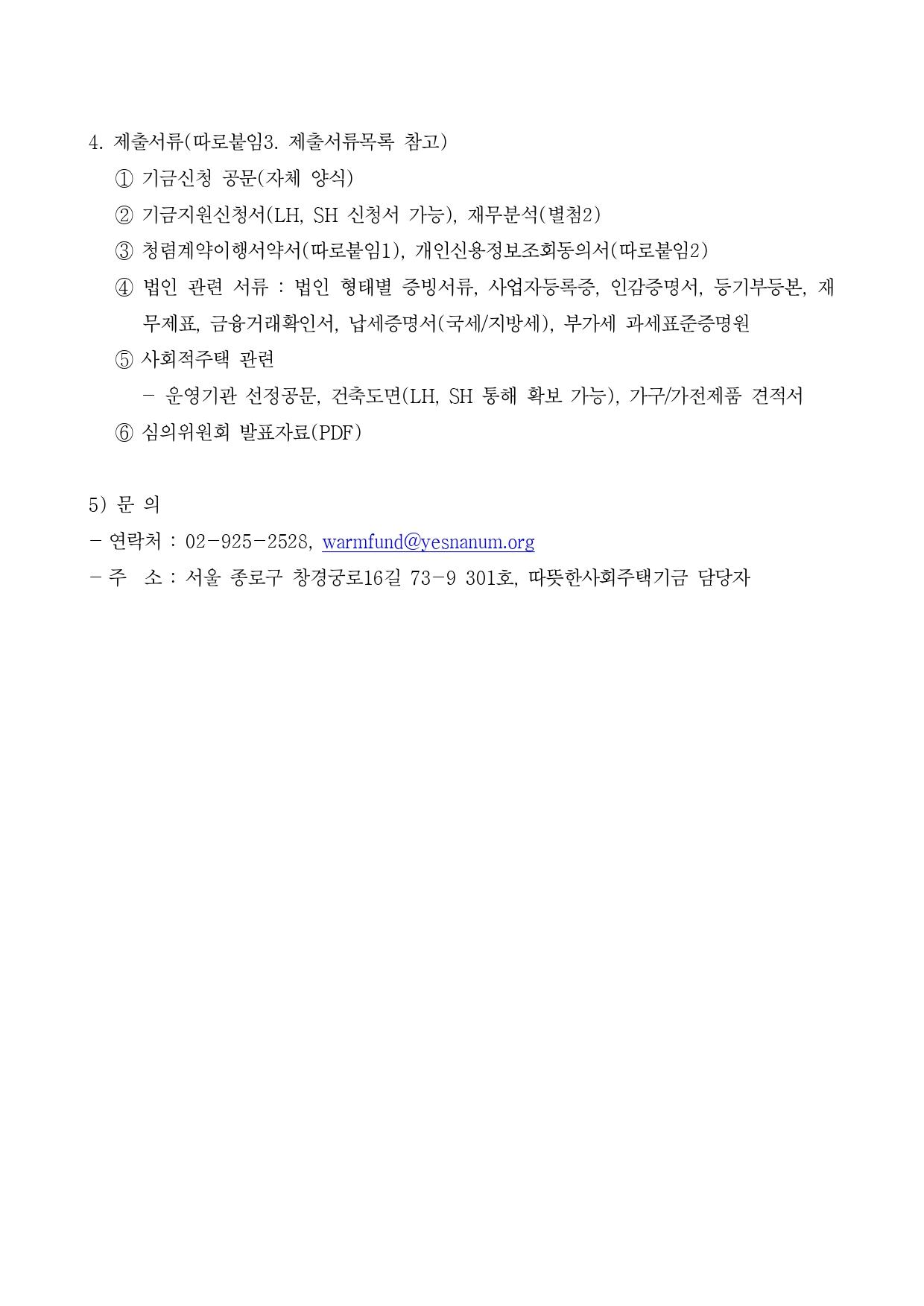 따뜻한사회주택기금+사회적주택+사업+융자+안내_200814.hwp_page-0003.jpg