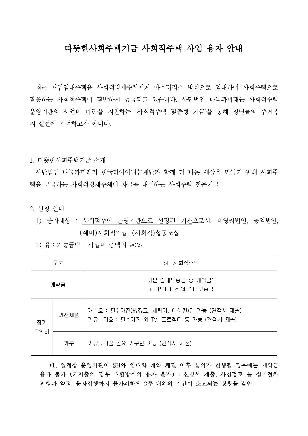 따뜻한사회주택기금+사회적주택+사업+융자+안내_200814.hwp_page-0001.jpg