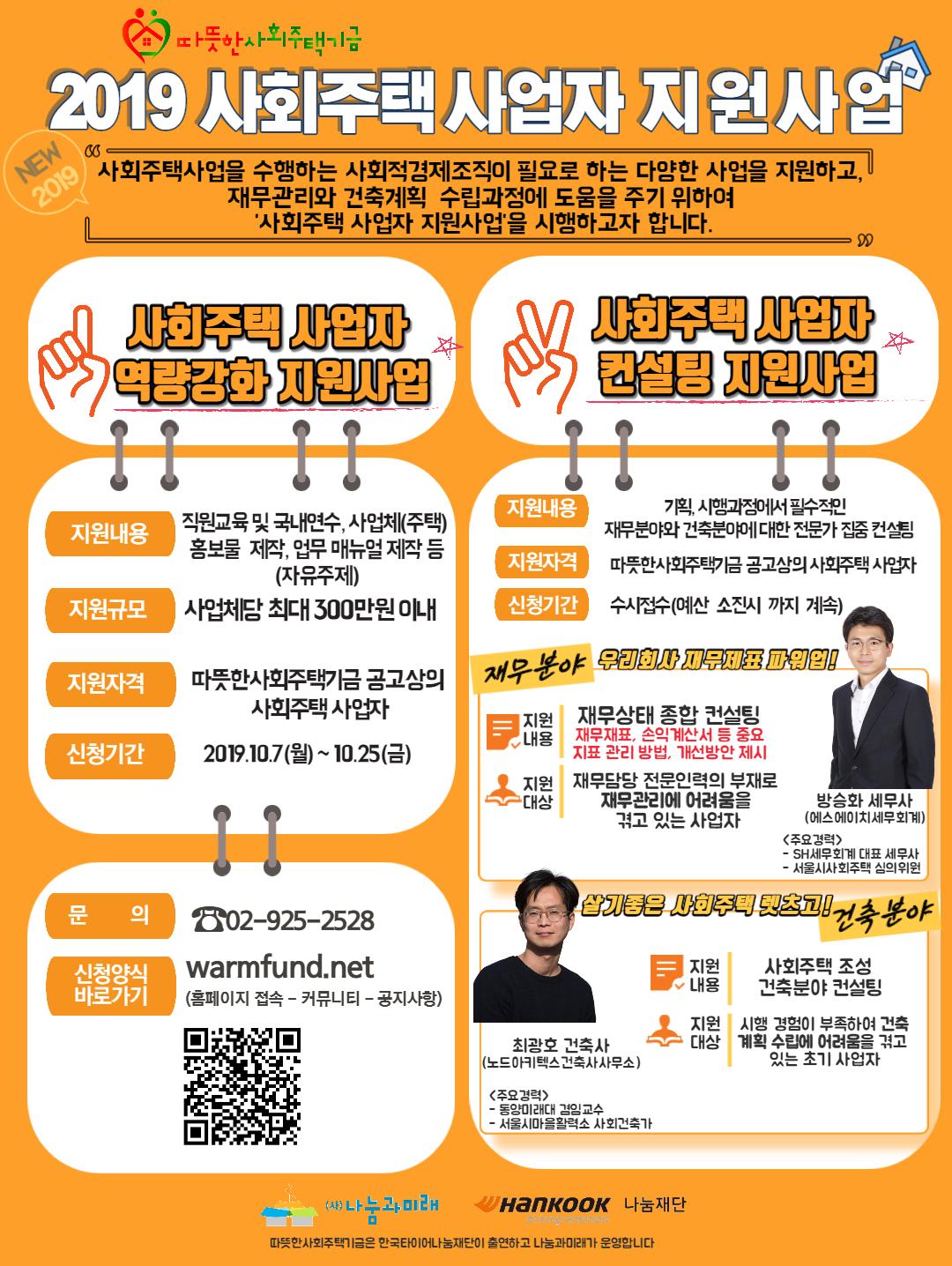 지원사업 웹자보(최종).png