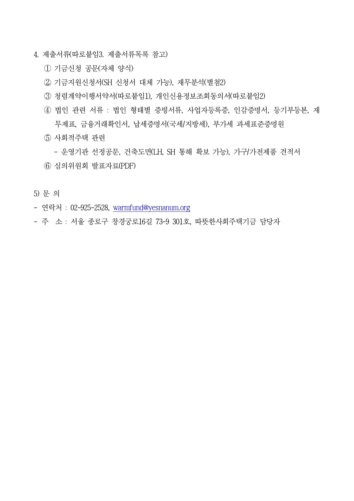 따뜻한사회주택기금 사회적주택 사업 융자 안내_201204_pages-to-jpg-0003.jpg