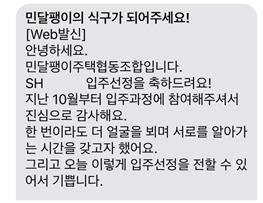 입주선정 문자.png